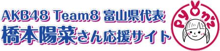AKB48 チーム8 橋本陽菜さん応援コミュニティサイト |pyon'z net